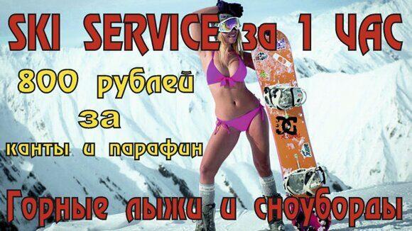 ski servise за 1 час